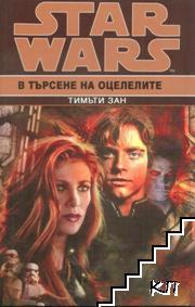 Star Wars. Книга 6: В търсене на оцелелите