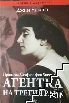 Принцеса Стефани фон Хоенлое, агентка на Третия Райх