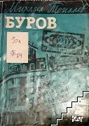 Парите на България. Буров