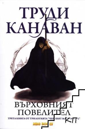 Черният магьосник. Книга 3: Върховният повелител