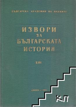 Извори за българската история. Том 13: Турски извори за българската история
