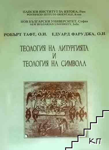 Теология на литургията и теология на символа