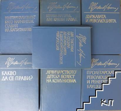 Владимир И. Ленин. Комплект от 7 книги