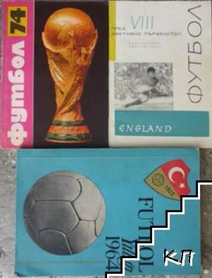 Футбол '74 / Пред VIII световно първенство / Futbol Yilligi 1964