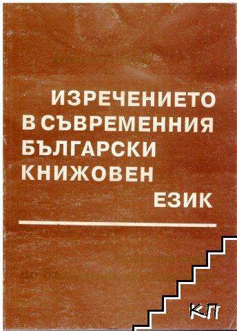 Изречението в съвременния български книжовен език