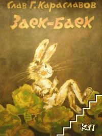 Заек-Баек