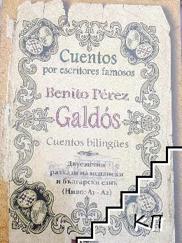 Двуезични разкази на испански и български език. Ниво А1-А2