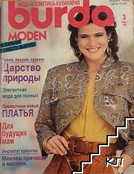 Burda Moden. Бр. 3 / 1990