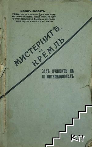 Мистериите на Кремль