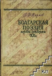 Болгарская поэзия первой четверти ХХ в.
