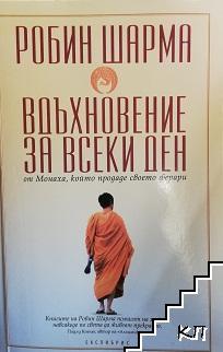 Вдъхновение за всеки ден от Монаха, който продаде своето ферари