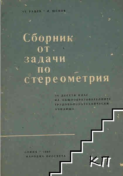 Сборник задачи по стереометрия за 9. клас