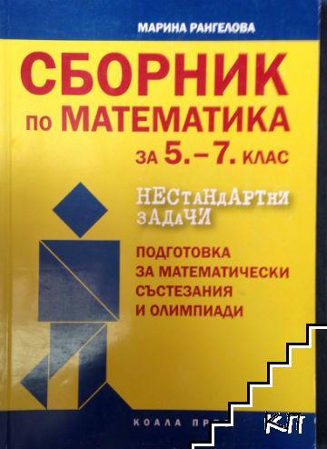Сборник по математика за 5.-7. клас. Нестандартни задачи - подготовка за Националния изпит-тест