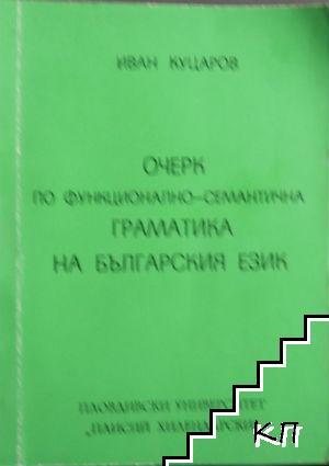 Очерк по функционално-семантична граматика на българския език