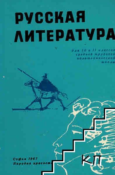 Русская литература для 10.-11. класса