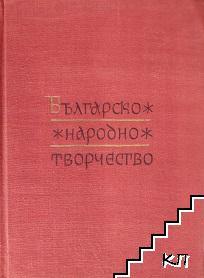 Българско народно творчество в дванадесет тома. Том 4: Митически песни