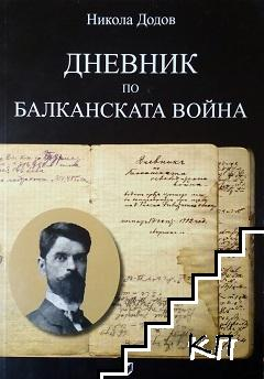 Дневник по Балканската война