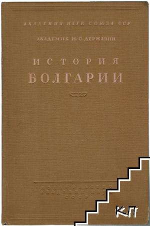 История Болгарии. Том 3: Болгарский народ под турецким владычеством