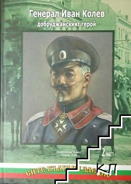 Генерал Иван Колев - добруджанският герой. Част 1-2