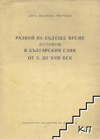 Развой на бъдеще време (futurum) в българския език от X до XVIII век