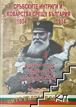 Сръбските интриги и коварства срещу България (1804-1914)