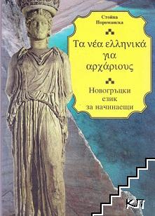 Новогръцки език за начинаещи