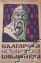 Българска историческа библиотека. Бр. 1-4 / 1928