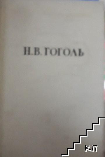 Избранные произведения в двух томах. Том 1: Вечера на хуторе близ Диканьки. Миргород. Повести