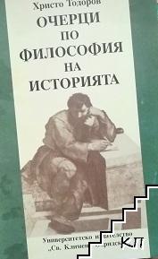 Очерци по философия на историята