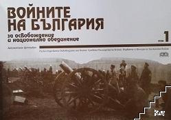 Войните на България за освобождение и национално обединение. Том 1: Руско-турска освободителна война, Сръбско-българската война, Първата и Втората Балканска война