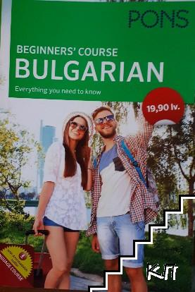 Beginners' course. Bulgarian with downloadable audios