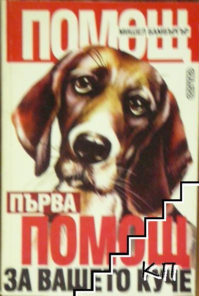 Първа помощ за вашето куче