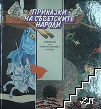 Приказки на съветските народи. Приказки на прибалтийските народи