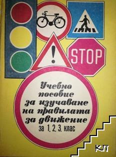 Учебно пособие за изучаване на правилата за движение за 1., 2., 3. клас