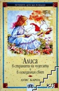 Алиса в страната на чудесата и в огледалния свят