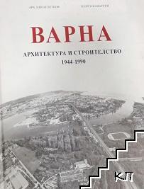 Варна: Архитектура и строителство (1944-1990)