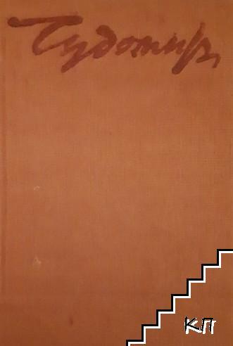 Съчинения в три тома. Том 3: Спомени, пътеписи, статии и бележки