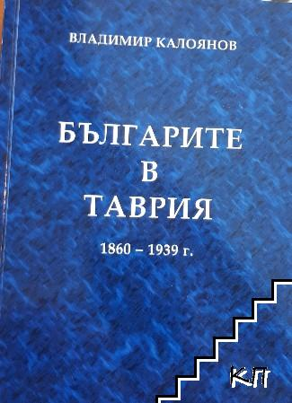 Българите в Таврия 1860-1939 г.