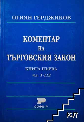 Коментар на търговския закон. Книга 1-3