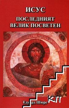 Исус - последният велик посветен