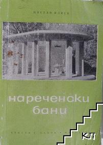 Курортът Нареченски бани