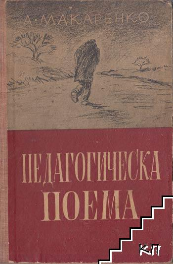 Педагогическа поема