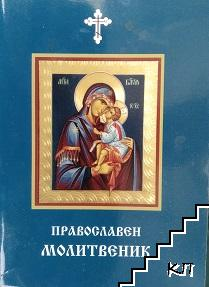 Православен молитвеник