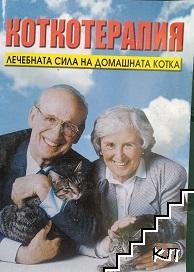 Коткотерапия