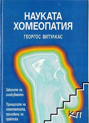 Науката хомеопатия