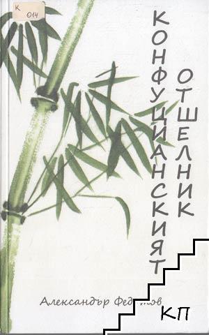 Конфуцианският отшелник