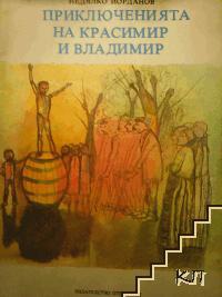 Приключенията на Красимир и Владимир