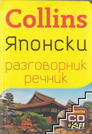 Японски разговорник с речник