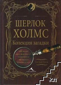 Шерлок Холмс. Колекция загадки / Шерлок Холмс. Колекция загадки: Изгубените случаи
