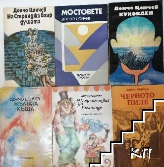 Дончо Цончев. Комплект от 10 книги